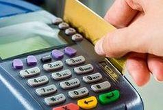 مجلس با اخذ مالیات از تراکنشهای بانکی مخالفت کرد