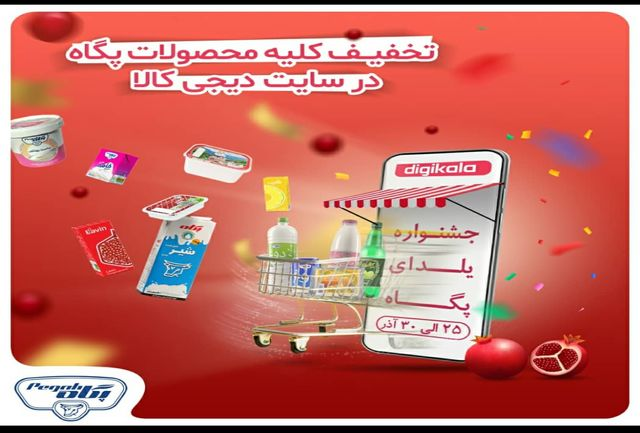 آغاز فروش تخفیفدار محصولات پگاه در«جشنواره یلدا»