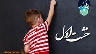 بیان چگونگی بهره گیری از هوش و استعداد در «خشت اول»