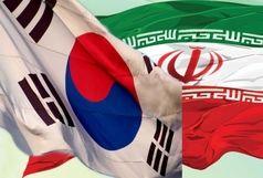 کره جنوبی درحال مذاکره برای پرداخت بدهی ایران
