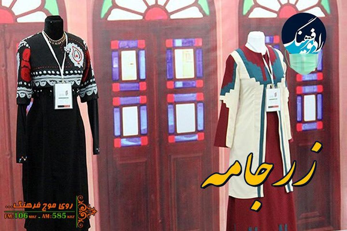 بررسی نقش اهمیت طراحی لباس در روحیه افراد در «زرجامه»