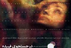 تبریک هیات مدیره انجمن صنفی کارگردانان سینمای مستند به «در جستجوی فریده»
