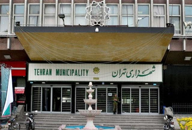 جلوگیری از تضییع بیش از ۱۷۳ میلیارد تومان دارایی شهرداری تهران با ورود سازمان بازرسی