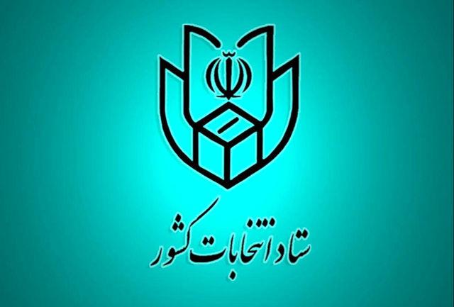 اعضای ستاد انتخابات استان همدان معرفی شدند