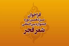 فراخوان سیزدهمین دوره جشنواره بین المللی شعر فجر منتشر شد