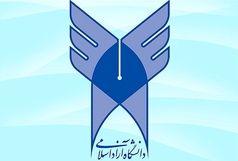 سرپرست دانشگاه آزاد اسلامی واحد خمینی شهر منصوب شد
