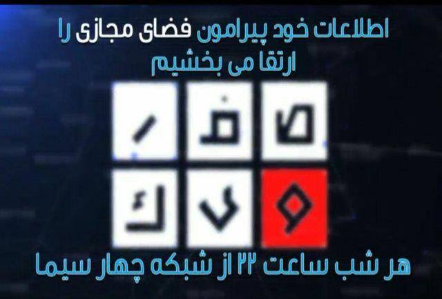 پیام رسان های داخلی زیر ذره بین «صفرو یک»