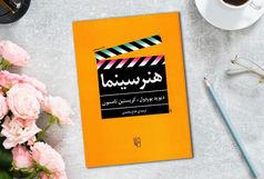 علاقهمندان به سینما این کتاب را بخوانند