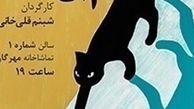 نمایش «فصل گربه آبیست» روی صحنه می رود