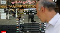 قیمت سکه و طلا  امروز 10 بهمن 98