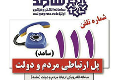 پاسخگویی مدیران ادارات راه و شهرسازی و ثبت اسناد و املاک استان در مرکز سامد استانداری خوزستان