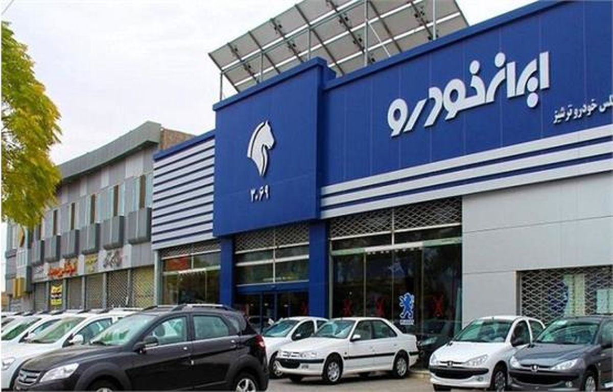 اسامی برندگان رزرو فروش فوق العاده ایران خودرو اعلام شد – مرحله نوزدهم