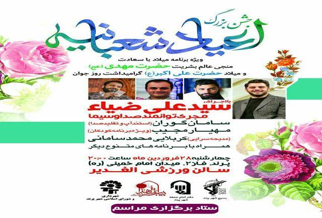 جشن بزرگ اعیاد شعبانیه در شهر پرند برگزار می شود