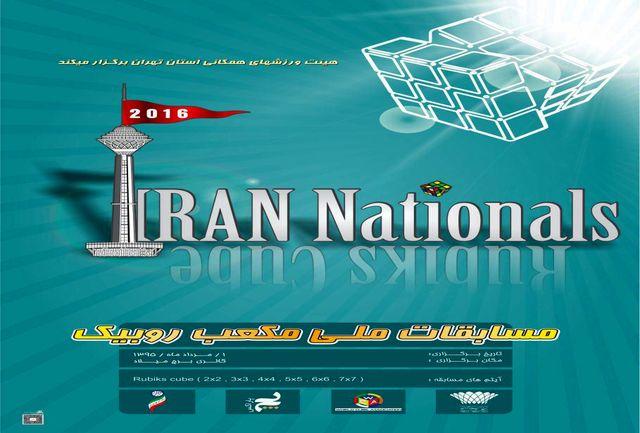 مسابقات ملی مکعب روبیک در برج میلاد برگزار می شود