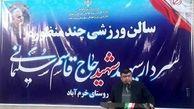 نامگذاری یک سالن ورزشی به نام سردار سلیمانی در تربت جام