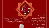 فراخوان «قصهی ایثار» منتشر شد