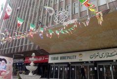 طرح الزام شهرداری تهران به انجام الکترونیکی و اعلان عمومی اطلاعات معاملات شهرداری