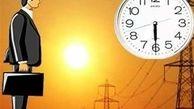 تغییر ساعت اداری 5 و 6 مرداد ماه جاری در خوزستان