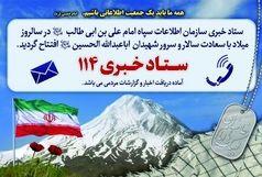 ستاد خبری ۱۱۴ سازمان اطلاعات سپاه استان قم راه اندازی شد