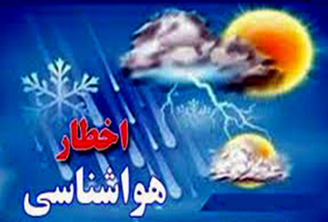 هشدار سطح زرد هواشناسی سیستان و بلوچستان