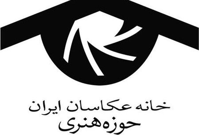 حضور درخشان خانه عکاسان ایران در جشنواره بینالمللی بلغارستان