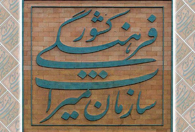ثبت ۲ اثر طبیعی سیستان و بلوچستان در فهرست میراث طبیعی کشور