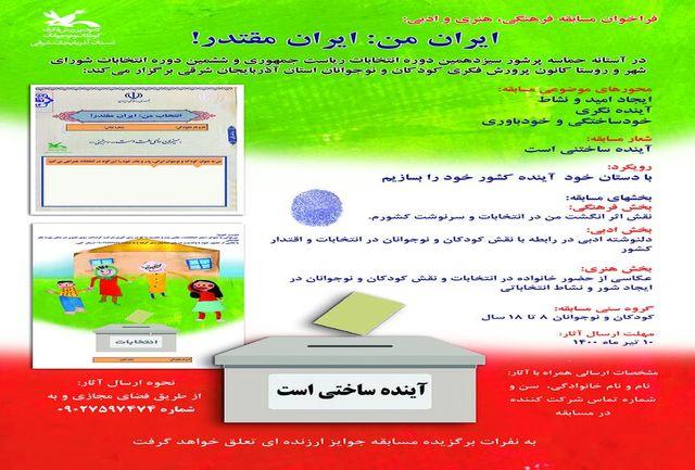 """فراخوان فرهنگی و هنری ادبی """"ایران من، ایران مقتدر"""""""