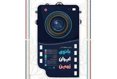مسابقه ملی عکس «بانوی ایران زمین» فراخوان داد