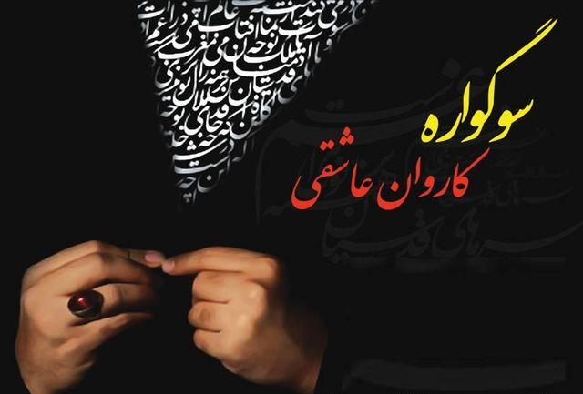"""اعلام فراخوان ارسال آثار به سوگواره """"کاروان عاشقی"""""""