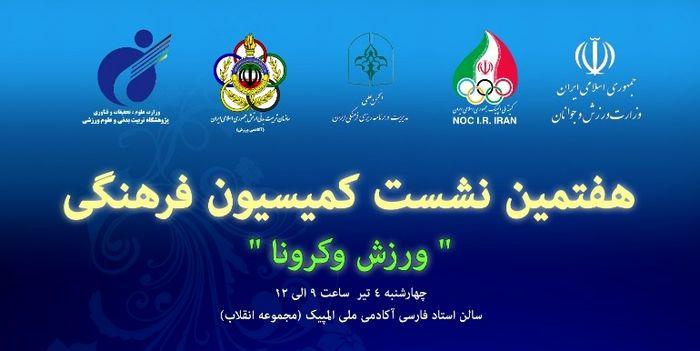 نشست مشترک پژوهشگاه تربیتبدنی با کمیسیون فرهنگی کمیته ملی المپیک برگزار میشود