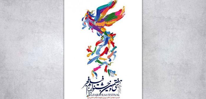 قدردانی انجمن عکاسان سینمای ایران از دبیر جشنواره فیلم فجر
