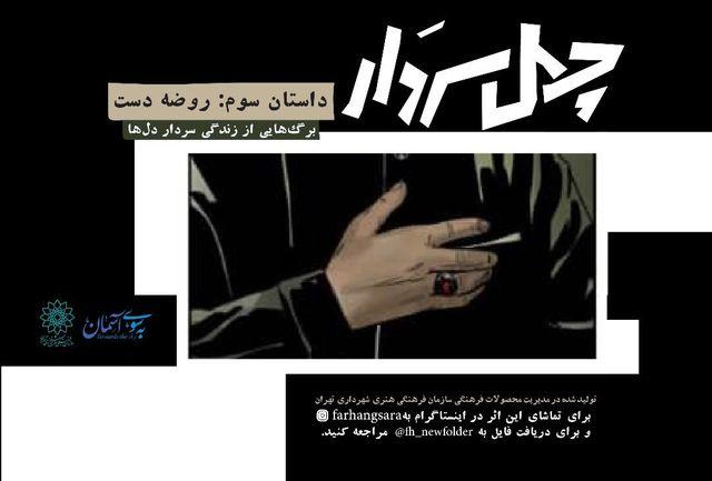 «چهل سردار»؛ روضه دست / ببینید