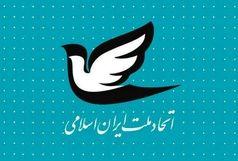 واکنش حزب اتحاد ملت به حادثه برای یک جوان مشهدی