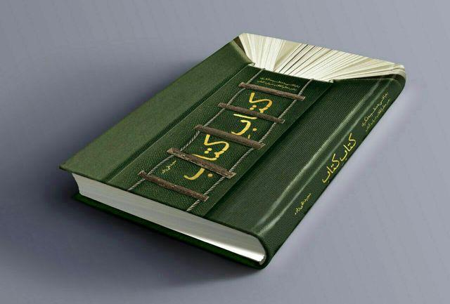 مهمترین راه رشد فکری و بصیرت جامعه کتابخوانی و ارتباط با کتاب است