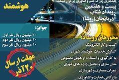 بیست و هفتمین رویداد شتاب آذربایجان برگزار می شود