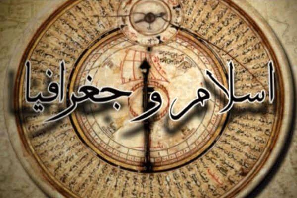 جغرافی دانان مسلمان