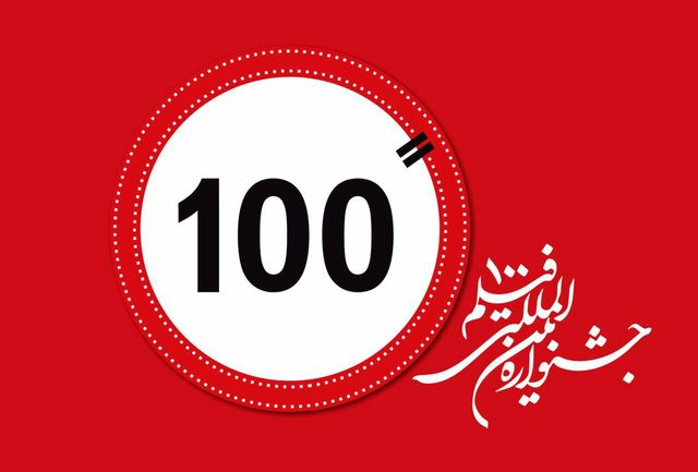 فقط 8 روز دیگر مهلت ارسال آثار به جشنواره «فیلم 100»