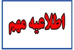 اطلاعیه شرکت آب و فاضلاب خوزستان در خصوص جذب نیرو
