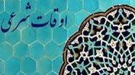 اوقات شرعی اصفهان در روز 27 تیرماه 1400