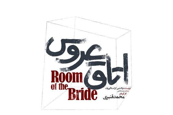 «اتاق عروس» از اواسط شهریور در مهرگان برپا میشود