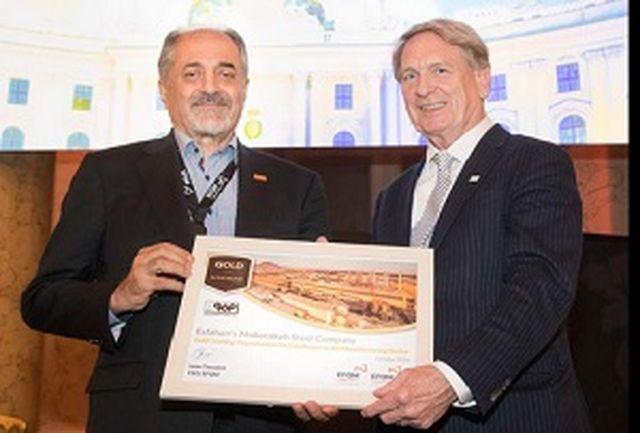 اعطای نشان جهانی مدیریت سبز اروپا و بنیاد جهانی انرژی به فولاد مبارکه