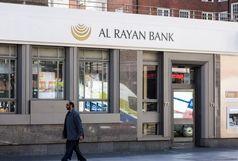اتهام بزرگ به بزرگترین بانک اسلامی انگلیس