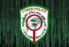 هشدار جدی پلیس فتا به استفاده کنندگان از شبکه های اجتماعی