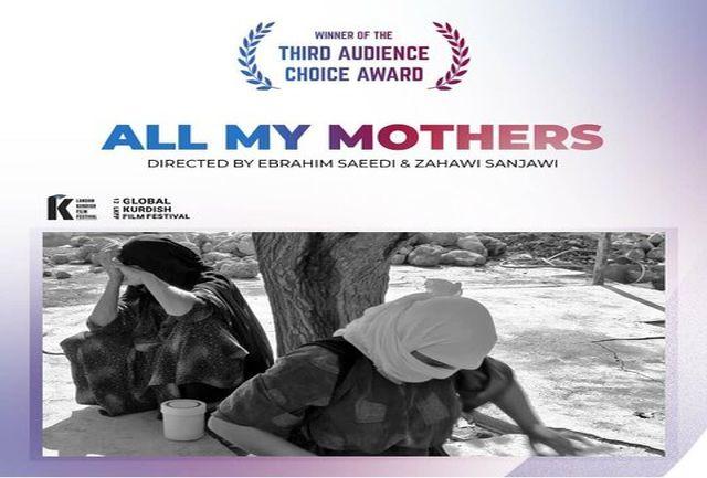 «همه مادران من» در جشنواره جهانی کُردی لندن جایزه گرفت