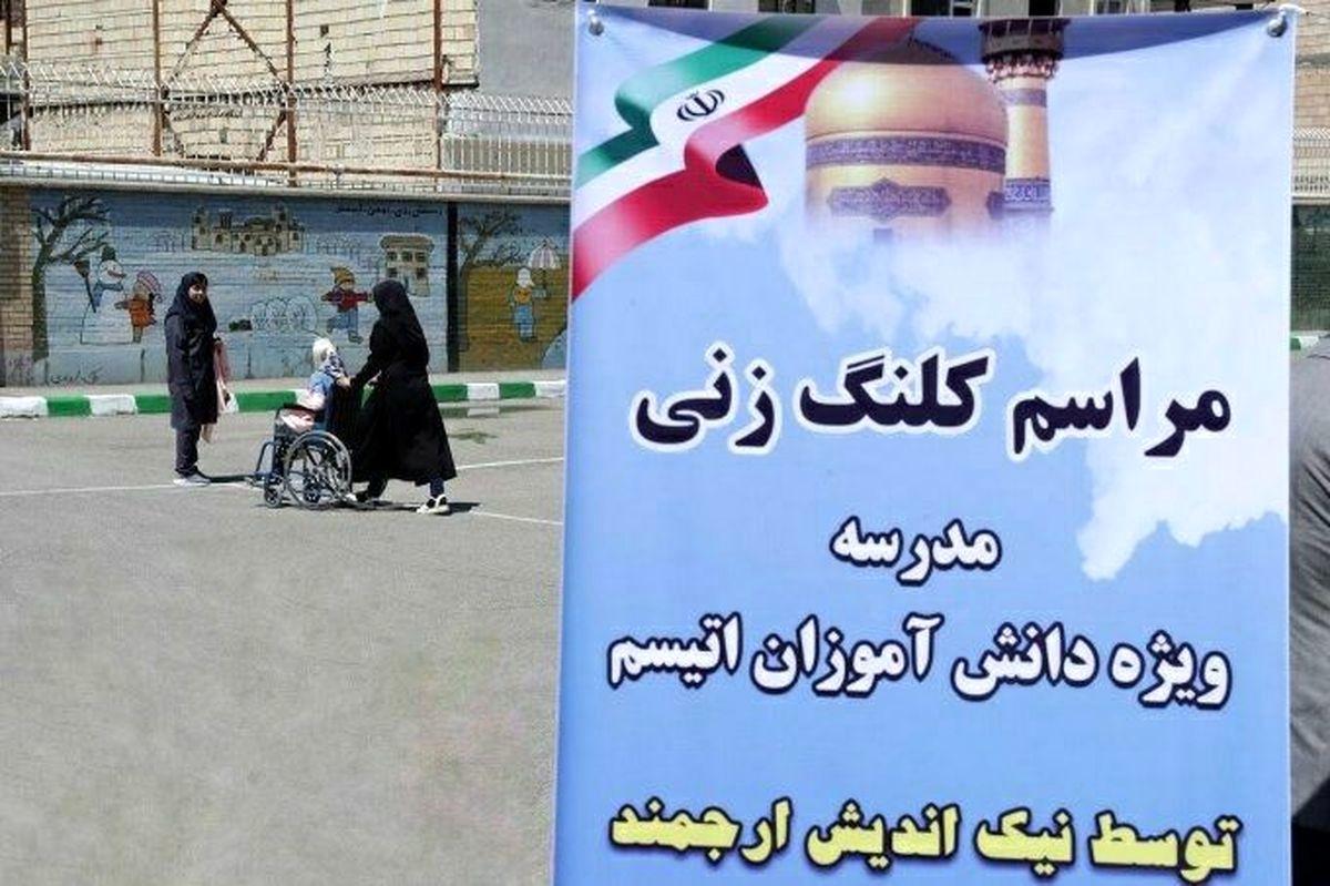 کلنگ اولین مدرسه کودکان مبتلا به اوتیسم در کرمانشاه به زمین خواهد خورد