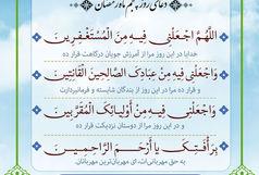 تفسیر دعای روز پنجم ماه رمضان