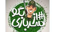 جشنواره «از سربازی بگو» نگاهی طنز پردازانه به خاطرات سربازی دارد