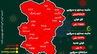 آخرین و جدیدترین آمار کرونایی استان همدان تا 3 شهریور 1400