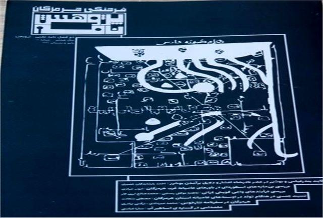 دوفصل نامه علمی ترویجی پژوهشنامه فرهنگی هرمزگان منتشر شد