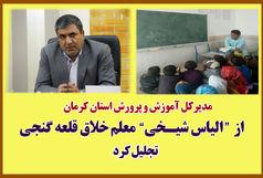 مدیرکل آموزش و پرورش استان کرمان از